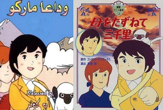 """Izq: """"Marco"""" en árabe. Der.: Versión original japonesa."""
