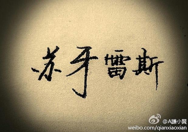 """Sí, se dice """"Suarez"""". Los hinchas chinos están adaptando sus ideogramas a la lengua universal: el fútbol.  El apellido del futbolista que juega hasta con los dientes se escribe así 苏亚雷斯  y se pronuncia así  sūyàléisī. Después del mordisco, los internautas chinos acaban de reemplazar un caracter, y ahora Suárez se escribe así: 苏牙雷斯  y se pronuncia así:  sūyáléisī. ¿Crees que no hay mucha diferencia?  El ideograma que hace la diferencia  牙 = yá  significa ¡DIENTE!  Esto quiere decir que ahora Suárez tiene incorporado un diente en su apellido en chino."""