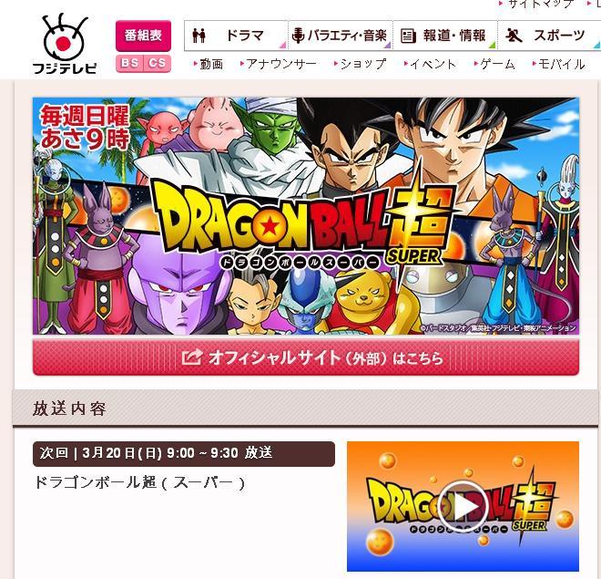 Captura: Fuji TV